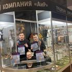 Изделия АиР - победы на выставке