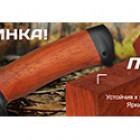 Новинка от компании Росоружие - рукояти ножей из дерева