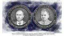В Златоусте посвятят коллекцию монет Владимиру Путину и Сергею Шойгу