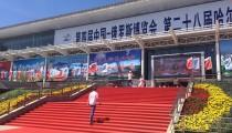 Участие предприятий Творческого союза Гильдии мастеров оружейников Златоуст представлены на IV Российско-Китайском ЭКСПО