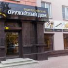Гильдия мастеров-оружейников подписала партнерское соглашение о представительстве  и реализации в г. Челябинске