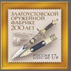 200 лет Златоустовской оружейной фабрике: церемония гашения почтовой марки