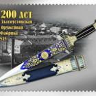 Златоустовской оружейной фабрике исполняется 200 лет
