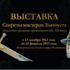 25 февраля закрытие выставки «Секреты мастеров Златоуста»