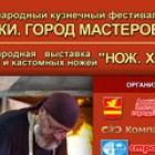V международный кузнечный фестиваль  «Кузюки. Город мастеров»